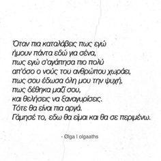 Εδώ είμαι. Εδώ θα είμαι.... True Sayings, Greek Quotes, Looking Back, Philosophy, Love Quotes, Literature, Poetry, In This Moment, Dreams