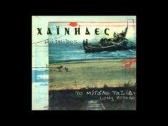 ▶ Χαΐνηδες - Θάλασσα Πικροθάλασσα - YouTube Youtube, Film, Music, Composers, Movie Posters, Singers, Greek, Book, Travel
