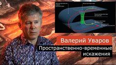 Пространственно-временные искажения. Валерий Уваров