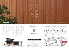 キノイエ 糸魚川「平牛の家」完成見学会チラシ