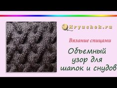 Объемный узор спицами № 13 (Knitting pattern Cable for Beanie and LIC tutorial) - YouTube