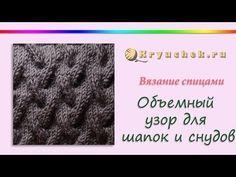 Объемный узор спицами № 13 (Knitting pattern Cable for Beanie and LIC tutorial) - YouTube