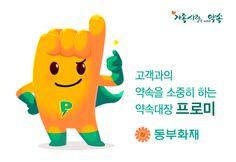 dongbu 동부화재 Cartoon Design, Cartoon Images, Brand Character, Character Design, Kids Packaging, Organic Art, Mascot Design, Graphic Design Trends, Comic Styles