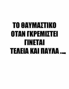 Το θαυμαστικο Boy Quotes, Text Quotes, Words Quotes, Life Quotes, Poetry Quotes, Unique Quotes, Clever Quotes, Big Words, Greek Words