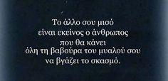 το άλλο σου μισο.. Teaching Humor, Funny Greek, Greek Quotes, Sign Quotes, Funny Posts, True Stories, Favorite Quotes, Life Is Good, All About Time