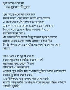 """Poem ©: """"Khub Kachhe Esho Na"""" (""""Don't Come Closer to Me"""") - a Bengali poem by Rudro Muhammad Shahidullah. Love Quotes For Him, Me Quotes, Bengali Poems, Bangla Quotes, Reality Quotes, Inspirational Books, Morning Quotes, Poetry, Mood"""
