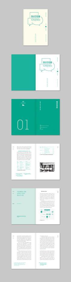 (주)디자인인트로 » 정신건강을 디자인하다3 단행본 Magazine Layout Design, Book Design Layout, Print Layout, Book Cover Design, Design Design, Yearbook Pages, Yearbook Layouts, Yearbook Spreads, Editorial Layout