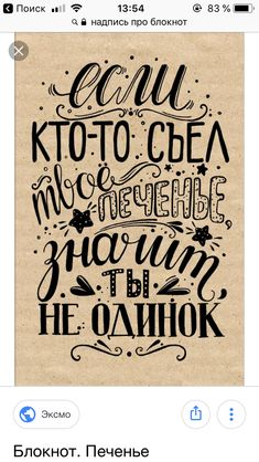 Russian Quotes, Positive Phrases, Family Rules, Typography, Lettering, Calligraphy Letters, Life Motivation, Word Art, Inspire Me