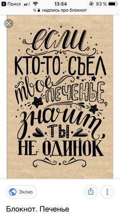 Можно рядом с печеньками поставить в рамку Lettering, Typography, Russian Quotes, Positive Phrases, Graph Design, Family Rules, Calligraphy Letters, Word Art, Cool Words