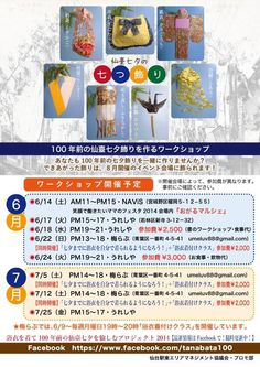 tanabata sendai 2014