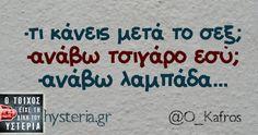 Ti kaneis meta to sex? Sarcastic Quotes, Jokes Quotes, Funny Quotes, Funny Greek, Funny Phrases, Greek Quotes, Just Kidding, Puns, Wise Words