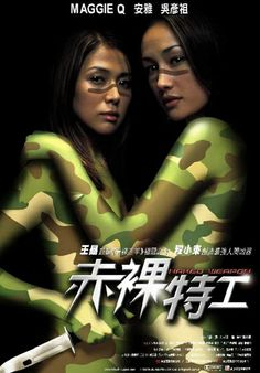 http://movie.mtime.com/10352/ 赤裸特工 Naked []eapon [] [] [] theatrical trailer http://www.youtube.com/watch?v=Lw1GrVUHU3M