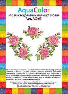 АС-63 Cross Stitch Rose, Rose Flowers, Crocheting, Knitting, Cross Stitch, Rose Trees, Dots, Needlepoint, Embroidery