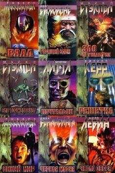 Пропасть страха. Серия в 30 томах (1998-1999, 2010) FB2, RTF, PDF