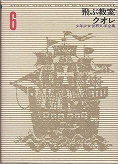 少年少女世界文学全集 6 飛ぶ教室/クオレ | エーリヒ・ケストナー, エドモンド・デ・アミーチス, 高橋 健二 |本 | 通販 | Amazon