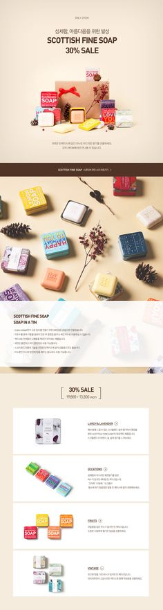 [ONLY 29CM] SCOTTISH FINE SOAP 30% 할인