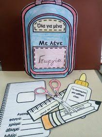 Δημιουργίες από καρδιάς...: Μια σχολική τσάντα... γνωριμίας! Diy Back To School, 1st Day Of School, Beginning Of The School Year, Nursery School, 4 Kids, Activities For Kids, Preschool, Lunch Box, Study