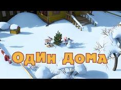 Маша и Медведь : Один дома (Серия 21) - YouTube