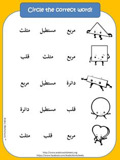 Arabic Teachers Ponnani Work Sheets For Lp Arabic by 61 B 228 Sta Bilderna Om Arabic Worksheets P 229 Arabic Alphabet For Kids, Arabic Lessons, Arabic Language, Learning Arabic, Arabic Words, Kids Education, Worksheets, Teaching, Aphasia