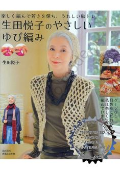finger knitting book, free to download