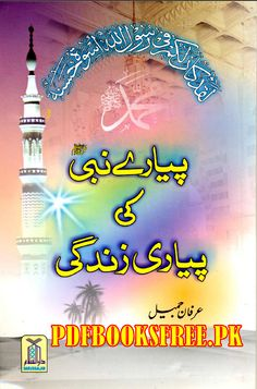 Pyare Nabi s.a.w Ki Pyari Zindagi By Irfan Jameel Pdf Free Download