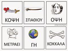 Φέτος θέλω να ασχοληθώ λίγο περισσότερο με τον εθνικό μας ποιητή, τον Σολωμό και την ποίησή του, με αφορμή τον εθνικό μας ύμνο.   Ερέθισμα... Greek Language, Second Language, Learn Greek, 25 March, Religion, Gallery Wall, Activities, Education, Learning