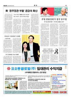 """2013.08.03 """"문제인의 딜레마"""""""