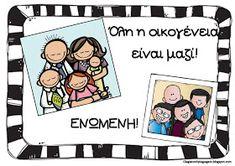 Όλα για το νηπιαγωγείο! Education, Blog, Diy Crafts, Blogging, Onderwijs, Learning