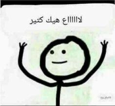 Cute Cat Memes, Memes Funny Faces, Funny Video Memes, Funny Relatable Memes, Funny Jokes, Arabic Memes, Arabic Funny, Funny Arabic Quotes, Funny Baby Quotes