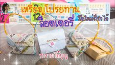 #เหรียญโปรยทานล็อตเตอรี่Ep.9 กระเป๋าสะพาย #origamibag #ทำง่ายได้บุญbyแม่...