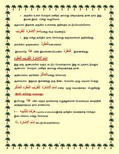Learn Arabi through tamil