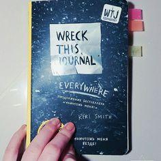 Вот такой у меня Wreck This Journal.