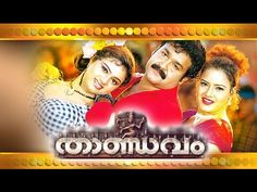 Malayalam Full Movie   Thandavam   Mohanlal Malayalam Full Movie