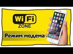 Как раздать интернет с Айфона? Пропал режим модема - YouTube