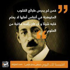 اقتبسنا لك اليوم من مصطفى صادق الرافعي
