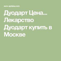 Дуодарт Цена... Лекарство Дуодарт купить в Москве