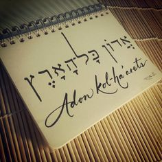 Adon kol-ha'arets (Lord of All the Earth)~~ Biblical Hebrew, Hebrew Words, God Of Knowledge, Learn Hebrew Online, God Is For Me, School Prayer, Messianic Judaism, Learning A Second Language, Spiritual Words