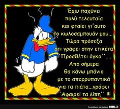 Greek Memes, Funny Greek Quotes, Funny Picture Quotes, Funny Photos, Funny Images, Kai, Funny Statuses, Funny Pins, True Words