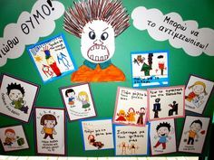 1ο ΝΗΠΙΑΓΩΓΕΙΟ ΙΣΤΙΑΙΑΣ: Θεματική Ενότητα: ΣΥΝΑΙΣΘΗΜΑΤΑ (2015-2016) Emo, Classroom, Education, Feelings, School, Crafts, Nutrition, Class Room, Manualidades