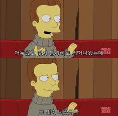 [바이가니 : BY GANI] 심슨네 가족들 (THE SIMPSONS) 명장면 명대사 모음, 심슨짤 : 네이버 블로그 Korean Quotes, Learn Korean, Retro Aesthetic, Zine, Drama, Family Guy, Animation, Cartoon, Writing