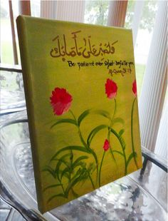 Islamic Canvas Art  Quran Quote  Painting Allah by Salaamization