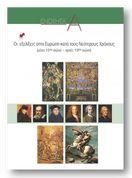 Ιστορία ΣΤ΄ - Σχεδιαγράμματα - e-class Pandora, History, Art, Art Background, Historia, Kunst, Performing Arts, Art Education Resources, Artworks