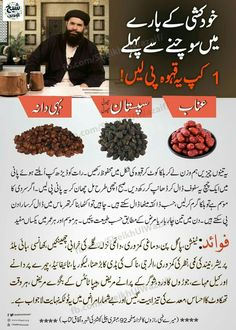 Health And Fitness Articles, Good Health Tips, Health Advice, Healthy Tips, Health Benefits Of Almonds, Almond Benefits, Home Health Remedies, Natural Health Remedies, Beauty Tips For Skin
