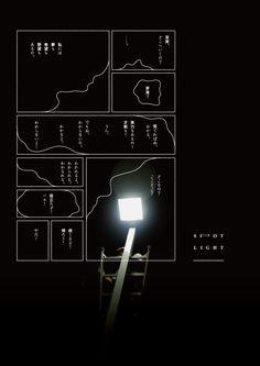 Japanese Poster: Spot Light. Okuyama Taiki. 2014