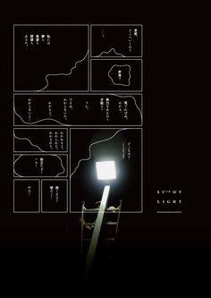Japanese Poster: Spot Light. Okuyama Taiki. 2014