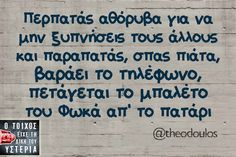 Funny Greek Quotes, Funny Quotes, Sisters Of Mercy, Funny Statuses, Life Happens, Just For Laughs, Funny Moments, Laugh Out Loud, Best Quotes
