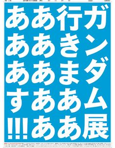 2015年08月09日付 朝刊 全15段 機動戦士ガンダム展「ガンダム展行きまああああああああああす!!!」