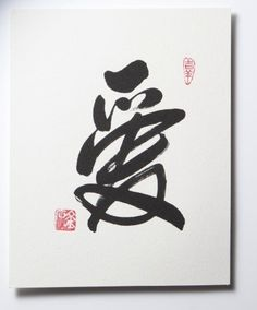Handcrafted Art - Chinese Calligraphy Large 8X10 Script - Love/Affection $22.00