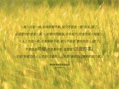 [鄭明析牧師的一句導師] <風>也是一樣,如果靜靜不動,就只不過是一團「空氣」罷了。必須要吹動才是<風>。如果吹得很強、很有威力,就會形成<颱風>。<人>也是一樣,如果靜靜不動,就只不過是「會呼吸的人」罷了。不要錯過時機,而是要奔跑,並要做「該做的事」,才是「有威力的人」,才是「活著的人」,才是「展現自己權柄的能力者」。