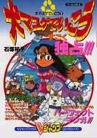 Amazon.co.jp: 犬マユゲでいこう (Vジャンプコミックス): 石塚 祐子: 本